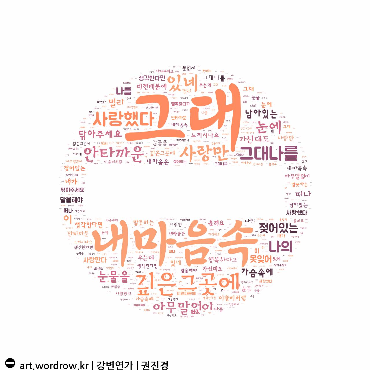 워드 클라우드: 강변연가 [권진경]-39